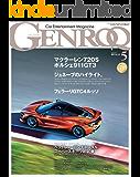 GENROQ (ゲンロク) 2017年 5月号 [雑誌]