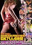 ダンサープレビューDX71人4時間 プロ顔負けナイスボディな女たちのダンスバトルが永久保存版で発売しちゃいます。 スタイルアート/妄想族 [DVD]