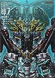 機動戦士ガンダムUCメカニック&ワールドep7 (双葉社MOOK)