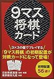 9マス将棋カード ([バラエティ])