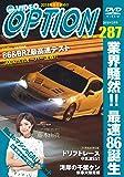DVD OPTION Vol.287 (<DVD>)