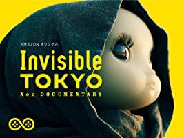 Invisible TOKYO シーズン1