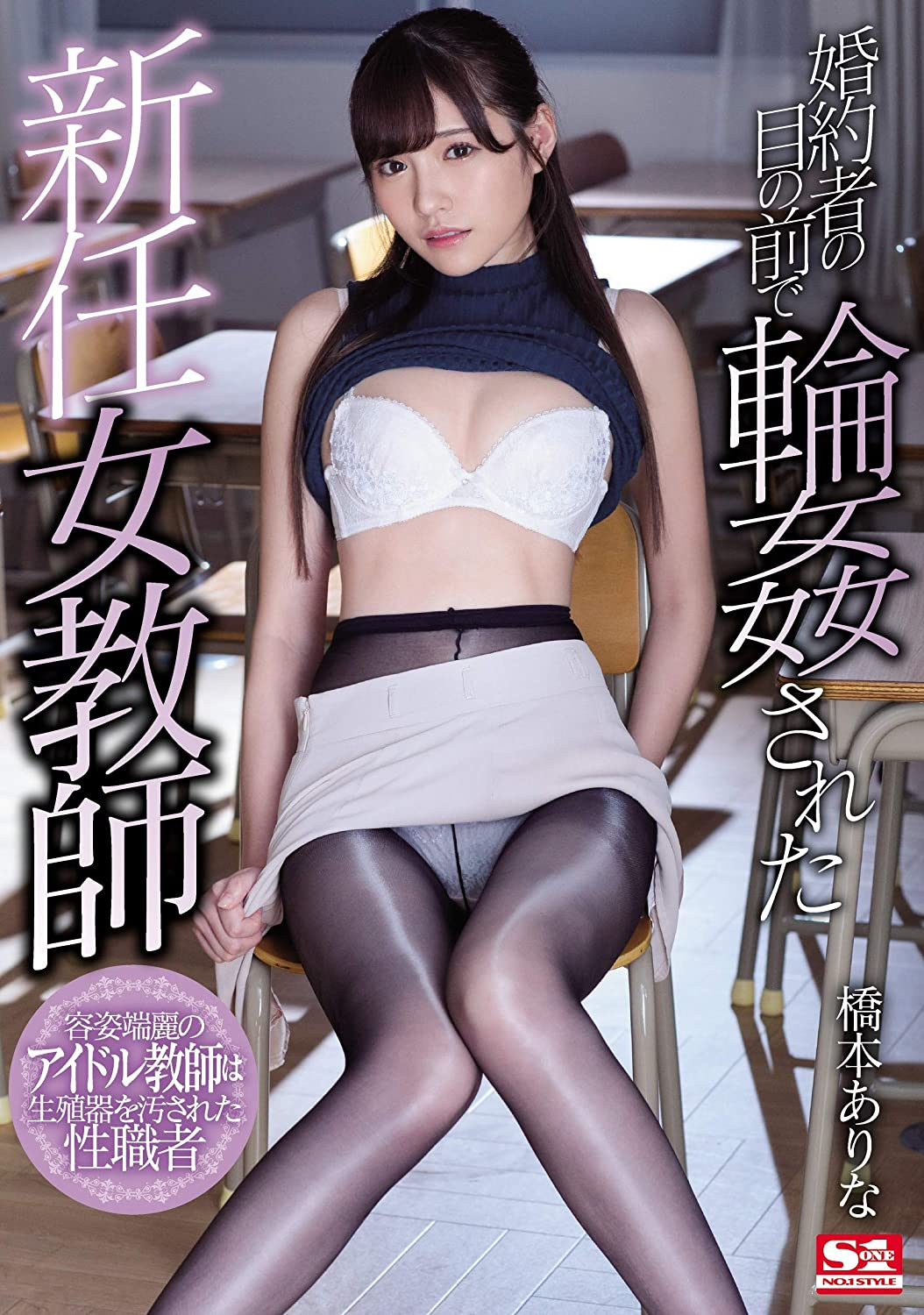 [SSNI-392] (English subbed) The New Female Teacher Was Gangbang R**ed In Front Of Her Fiancee - Arina Hashimoto