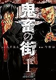 鬼畜の街 1巻 (バンチコミックス)