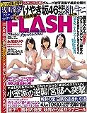 FLASH (フラッシュ) 2019年 1/22 号 [雑誌]