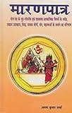 Maaran Patra (Hindi)