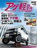 KCARスペシャルドレスアップガイド Vol.20 アゲ軽カスタムガイド2018 (SAN-EI MOOK Kカースペシャルドレスアップガイド 20)