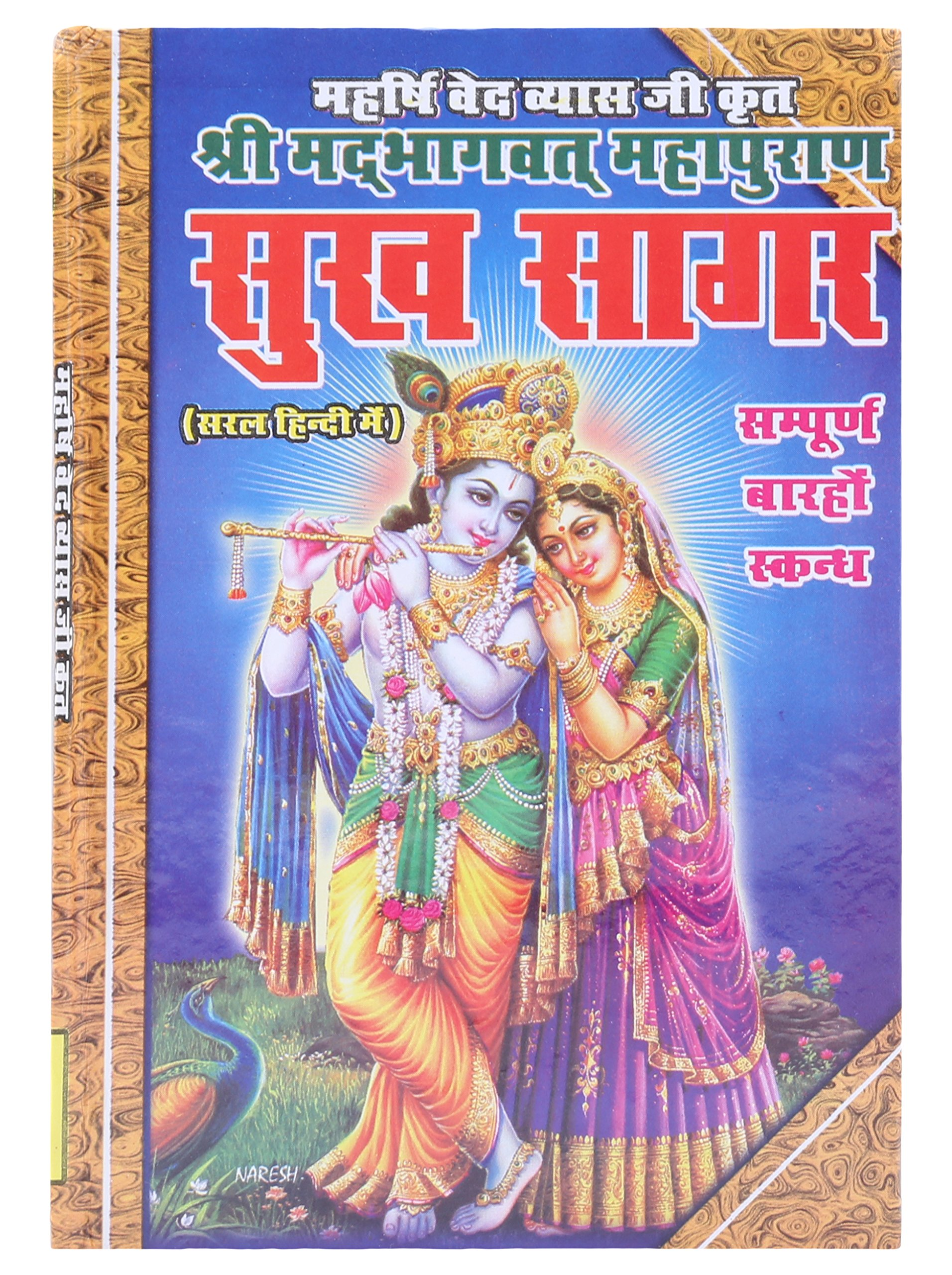 Buy Shri MadBhagwat Mahapuran - Sukh Sagar (Hindi) Small