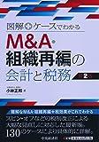 図解+ケースでわかる M&A・組織再編の会計と税務〈第2版〉