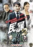 民暴2 [DVD]