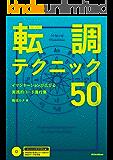 転調テクニック50 イマジネーションが広がる実践的コード進行集