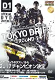 D1GP OFFICIAL DVD 2017 Rd.7 (<DVD>)