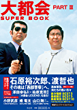 大都会 PARTⅢSUPER BOOK