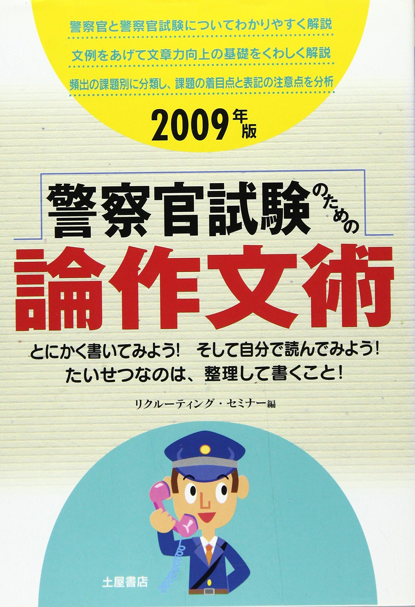 Read Online Keisatsukan shiken no tameno ronsakubunjutsu. PDF