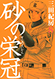 砂の栄冠(8) (ヤングマガジンコミックス)