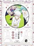 続『刀剣乱舞-花丸-』 其の四 DVD (初回生産限定版)