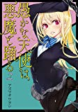 愚かな天使は悪魔と踊る 2 (電撃コミックスNEXT)