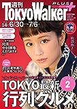 週刊 東京ウォーカー+ No.14 (2016年6月29日発行) [雑誌] (Walker)