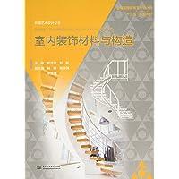 """普通高等教育艺术设计类""""十三五""""规划教材·环境艺术设计专业:室内装饰材料与构造"""