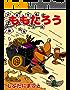 ももたろう (日本の昔話) (絵本)