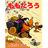 Momotaro Japanese Fairy Tale (Children books) (Japanese Edition)