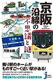 京阪沿線の不思議と謎 (じっぴコンパクト新書)
