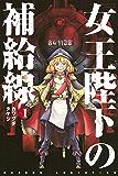 女王陛下の補給線(1) (週刊少年マガジンコミックス)