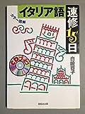イタリア語速修15日―カラー図解 (CDブック)