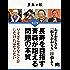 あすを生きる「福寿あおもり」目指して1 長寿を目指す青森が抱える問題の本質 (ニューズブック)