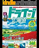 るるぶドライブ北海道ベストコース'20 (るるぶ情報版(ドライブ))