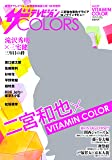 ザテレビジョンCOLORS Vol.37 VITAMIN COLOR