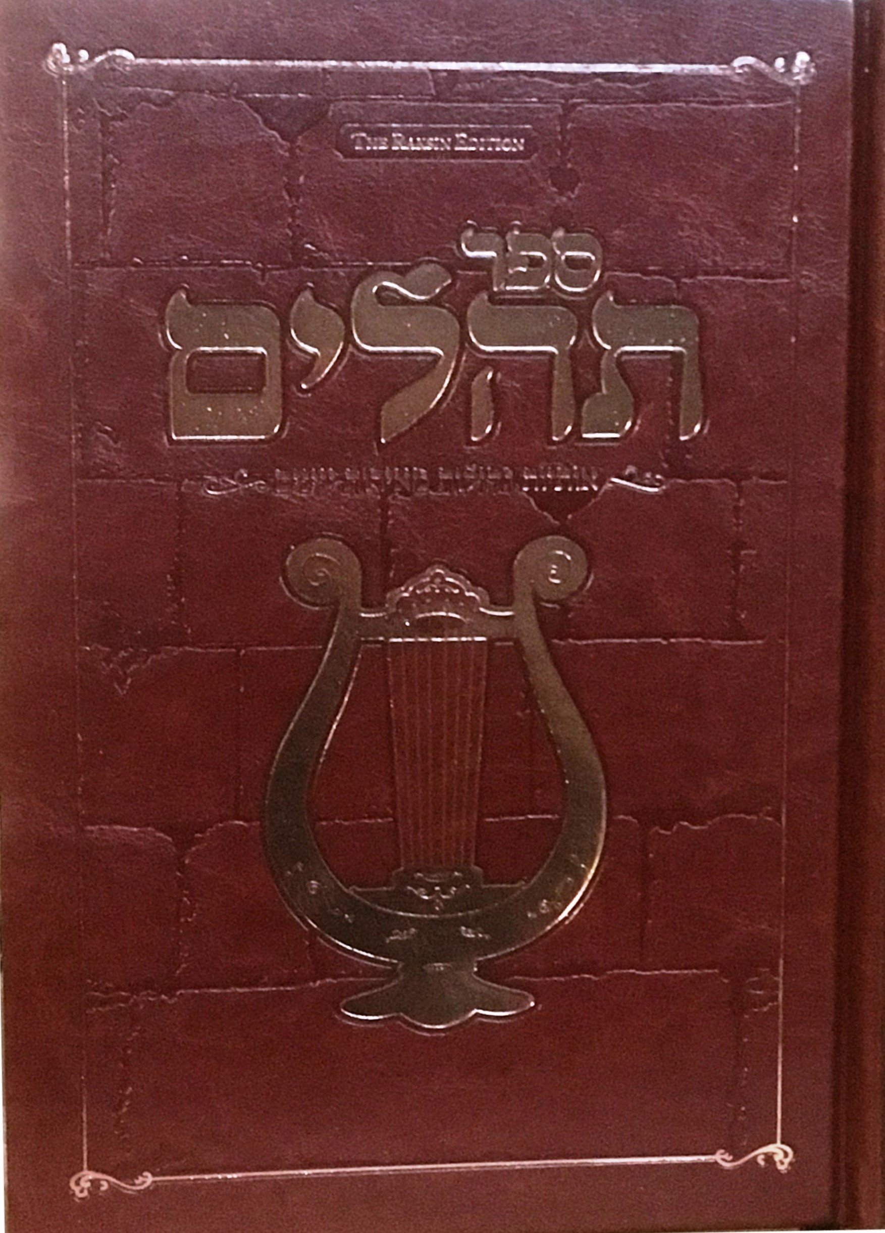 Tehillim Raksin edition - Hebrew (Hebrew Edition): David