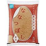 Happy Belly 玄米 北海道産 ななつぼし5kg 平成30年産 農薬節減米