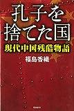 孔子を捨てた国――現代中国残酷物語 (ASUKASHINSHA双書)