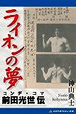 ライオンの夢 コンデ・コマ=前田光世伝