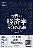 世界の経済学 50の名著 (LIBERAL ARTS COLLEGE)