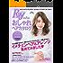 Ray特別編集 おしゃれヘアカタログ 2017Spring&Summer