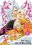 九尾の狐となまぐさ坊主 分冊版 : 1 (コミックマージナル)
