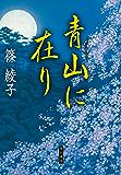 青山に在り (角川書店単行本)