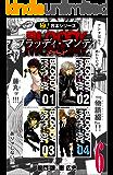 【極!合本シリーズ】 BLOODY MONDAY シリーズ6巻