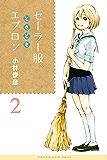 セーラー服、ときどきエプロン(2) (マンガボックスコミックス)