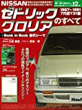 Y31型セドリック/グロリアのすべて+Book in Book 初代シーマ (モーターファン別冊)