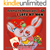 I Love My Mom  (Greek English Bilingual Collection) (English Edition)