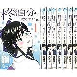 柊様は自分を探している。 コミック 全8巻セット