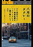 八月のタクシー: ひと夏分のタクシー乗車記録をノンフィクション読み物にしてみた