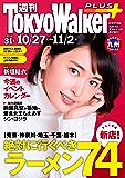週刊 東京ウォーカー+ No.31 (2016年10月26日発行) [雑誌] (Walker)