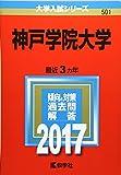 神戸学院大学 (2017年版大学入試シリーズ)