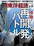 週刊東洋経済 2019年6/29号 [雑誌]