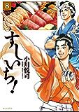 すしいち!(8)