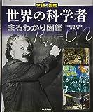 世界の科学者まるわかり図鑑 (学研の図鑑)